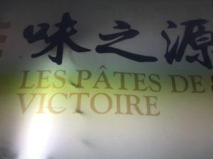 Die Pasta-Party wurde chinesisch ausgetragen - in einem Laden mit hoffnungsvollen Namen.